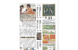 The weekly press net(ザウィークリープレスネット)